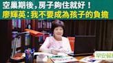 空巢期後房子夠住就好!廖輝英71歲自白:我不要成為孩子的負擔