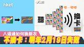 【電子支付】第一代銷售版八達通10月20日開始換卡 原卡可保留作紀念 - 香港經濟日報 - 即時新聞頻道 - 商業
