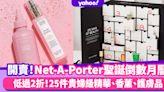 聖誕倒數月曆2021|Net-A-Porter Advent Calendar開賣!低過2折入手25件貴婦級人氣護膚品