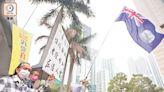 逾百黑衣人庭外嗌港獨口號 港英旗英國旗亂舞 警紫旗警告