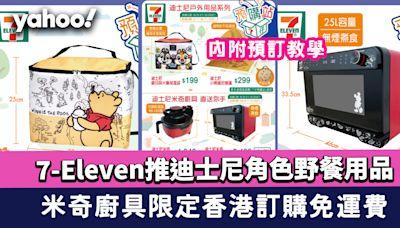 7-Eleven推迪士尼角色野餐用品 米奇廚具限定香港訂購免運費(內附預訂教學)