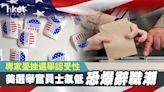 美選舉官員士氣低恐爆辭職潮 專家憂挫選舉認受性 - 香港經濟日報 - 即時新聞頻道 - 國際形勢 - 環球政治