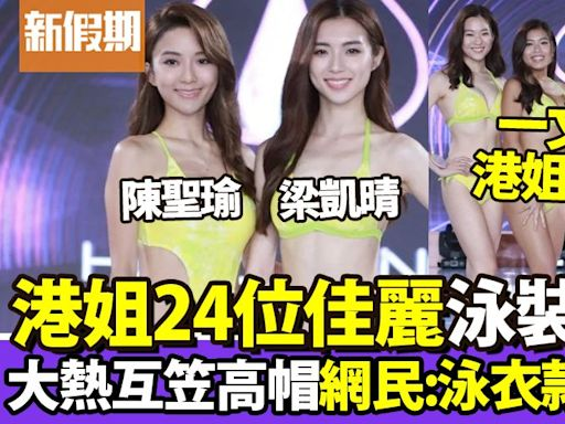 香港小姐2021 24佳麗首次泳裝亮相 大熱陳聖瑜、梁凱晴互笠高帽   影視娛樂   新假期