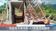 峇里島4.8震》極淺層地震山崩屋垮3人亡