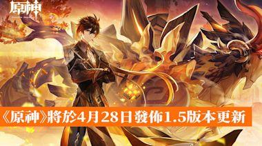 《原神》將於4月28日發佈1.5版本更新 - 香港手機遊戲網 GameApps.hk