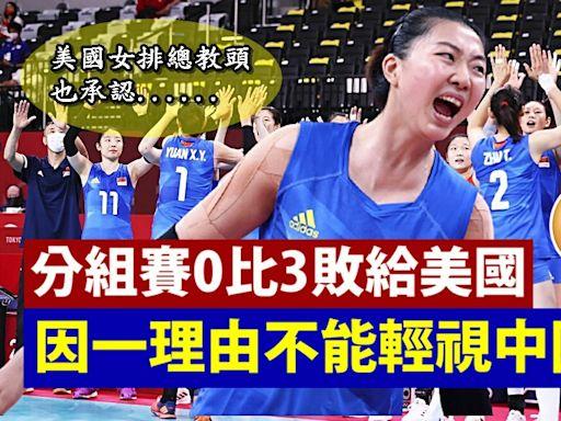 【東京奧運】美主教練:中國女排0比3大敗 因一理由仍不能輕視 - 香港經濟日報 - 中國頻道 - 社會熱點