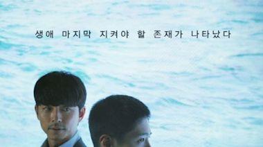 孔劉X朴寶劍《徐福》上映首周榮登票房冠軍 今年韓影最高記錄 | 蕃新聞