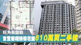 【直擊單位】唔買旺角新盤 610萬旺角半新樓 呎價1.93萬 - 香港經濟日報 - 地產站 - 二手住宅 - 私樓成交