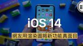 iOS 14 代碼透露,網友用渲染圖揭新功能真面目