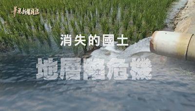 無聲沉淪 地層陷危機 |搶救消失的國土|華視新聞雜誌