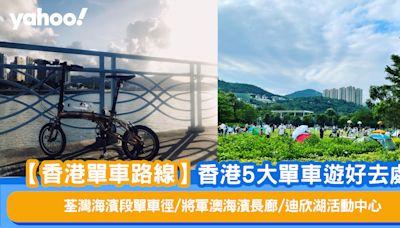 【單車路線】香港5大單車遊好去處!全新+經典路線整合:荃灣/將軍澳/迪欣湖/大美督/馬鞍山