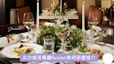 【聖誕大餐2019】茶記都有Xmas menu?尖沙咀茶餐廳fusion食府節慶茶單推介