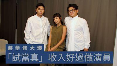 楊淇白只「疫」境諗計搵銀 游學修停工8個月諗過移民台灣
