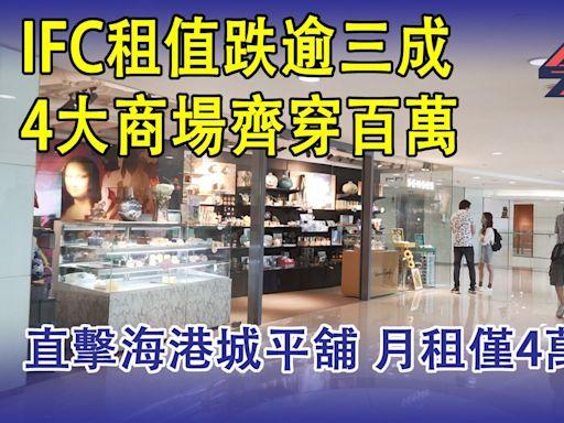 今期樓行|IFC租值跌逾三成 四大商場齊穿百萬 直擊海港城租值僅$4萬平舖 | 蘋果日報