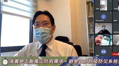 颱風假為防災 立委籲立法讓勞工有權拒到班