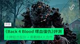 【評測】《Back 4 Blood 喋血復仇》 卡牌組合設計 + 高戰略4人合作