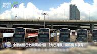 全港首個巴士微保險計劃 「九巴月票」乘客獨家享有
