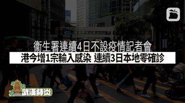 疫情速遞︱港今增1宗輸入感染 連續3日本地零確診(附個案搜尋器) | 蘋果日報