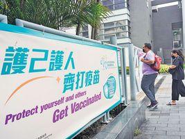 疫苗接種率低的經濟分析 - 香港經濟日報 - 即時新聞頻道 - 分析