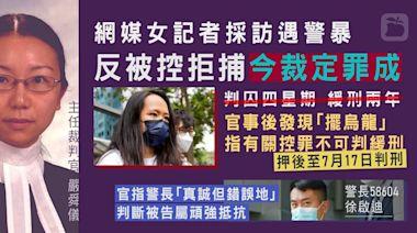 網媒女記者採訪遇警暴反被控拒捕今罪成 官批警長噴椒不恰當   蘋果日報