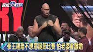 拳王福瑞不想耶誕節比賽 怕老婆會離婚