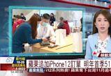 蘋果追加iPhone12訂單 明年首季5100萬支