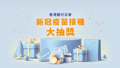 【打針獎賞】香港銀行公會公布抽獎結果 65位幸運兒各得10萬元簽賬額或購物券【附名單】 - 香港經濟日報 - TOPick - 新聞 - 社會