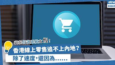 衰在付款系統太慢?拆解香港線上零售追不上內地的根本原因!除了速度,還有甚麼?   邵志堯-邵看新經濟