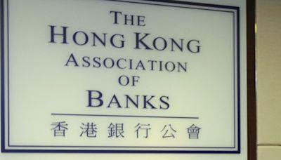 【港區國安法】銀行公會更新指引 必須披露涉國安法客戶財產予執法部門 - 香港經濟日報 - 即時新聞頻道 - 即市財經 - 股市