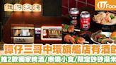 譚仔三哥中環旗艦店有酒飲! 推2款獨家啤酒/串燒小食/限定砂砂湯米線   U Food 香港餐廳及飲食資訊優惠網站