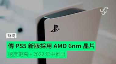 傳 PS5 新版採用 AMD 6nm 晶片 速度更高 + 2022 年中推出 - 香港 unwire.hk