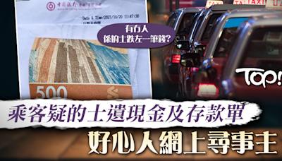 【好人好事】乘客疑的士遺現金及銀行存款單 好心人網上尋事主 - 香港經濟日報 - TOPick - 新聞 - 社會