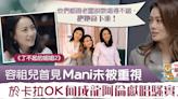 【了不起的姐姐2】Mani直認幾乎錯過簽容祖兒 Joey向成龍阿倫獻唱騷實力 - 香港經濟日報 - TOPick - 娛樂