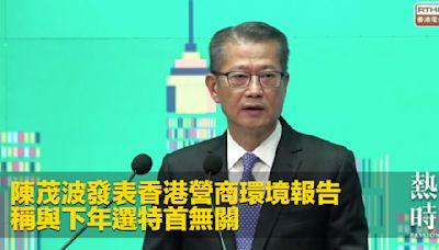陳茂波發表香港營商環境報告 稱與下年選特首無關
