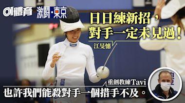 東京奧運.|江旻憓默默苦練備戰 操Fit夾新招冀衝香港首面獎牌