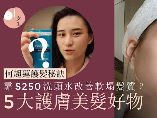 何超蓮護膚美髮5大好物 面霜一物兩用急救皮膚睡前必敷面膜?