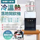 WIDE VIEW 桌上型冰溫熱開飲機-白(FL-0102C)
