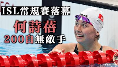 【國際游泳聯賽】何詩蓓常規賽完美謝幕 200 自三季 13 連勝 | 體路報道 | 立場新聞