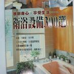 【書寶二手書T1/設計_D14】衛浴設備300選_伊板元延編著