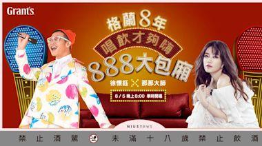 微解瘋!格蘭父子攜手天後徐懷鈺推出線上KTV,邀您一同瘋整晚   品牌新聞   妞新聞 niusnews