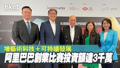 【創業比賽】阿里巴巴創業者基金夥滙豐 正式啟動JUMPSTARTER 2022 投資額達3千萬 - 香港經濟日報 - 即時新聞頻道 - 科技