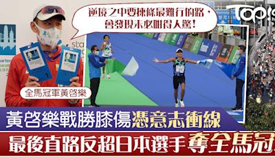 【馬拉松賽果】黃啓樂奪全馬男子組首名 戰勝膝傷靠意志衝線 - 香港經濟日報 - TOPick - 新聞 - 社會