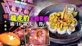 中環美食日本菜|色情雜誌龍虎豹主題餐廳 貼滿裸女相 賣$178美式卷物 七成食客係女性:後生思想開放啲 | 蘋果日報