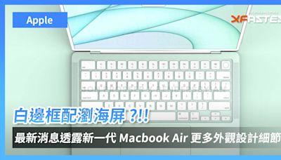 白邊框配瀏海屏 ?!! 最新消息透露 Apple 新一代 Macbook Air 更多外觀設計細節