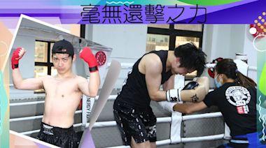 【冇進步?】林作練拳被師姐捱打:呢個係策略嚟!