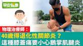 愛運動卻常膝蓋內側痛是關節退化?鵝掌肌腱炎這幾個時機最易疼痛