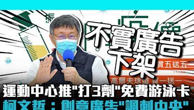 【疫情即時】萬華運動中心推「打3劑」免費游泳卡 柯文哲:創意廣告「諷刺中央」   蕃新聞