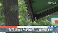 盧碧颱風威脅金馬澎 台灣留意西南風雨勢