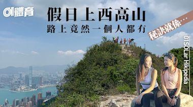 西高山「秘道」獨享無敵維港景 登頂後的懸疑小問題|Hikipedia