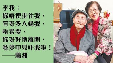 獨家訪問丨播音皇帝李我下月1日設靈 蕭湘叮囑亡夫:夢中見 | 蘋果日報